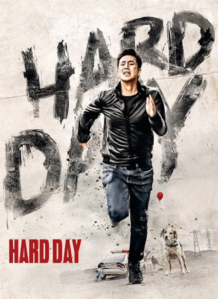 Affiche du film HARD DAY
